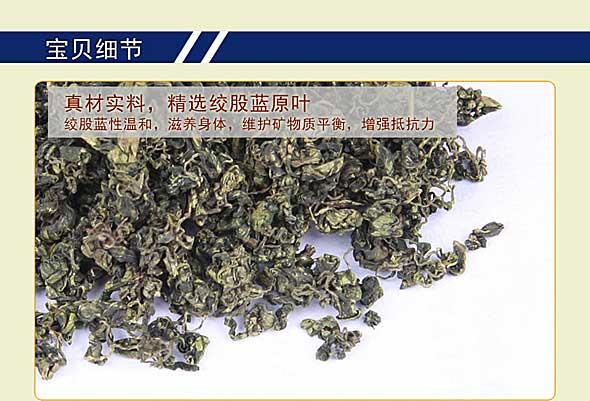 绞股蓝 茶叶, 绞股蓝 茶价格, 绞股蓝 泡水喝 制作 方高清图片