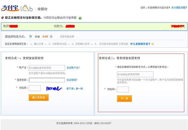"""请先确认您没有支付宝账号(已有支付宝请选择:""""支付方式一"""")以下介绍网银支付宝支付的详细流程。 1、首先在付款方式中需要选择支付宝担保交易,(网站导航""""快捷支付""""功能)根据提示填写,提交订单。 2、然后选择支付方式二,非支付宝会员支付(填写您的联系电话或邮箱)推荐填写""""手机号码"""""""